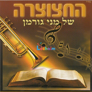 The Trumpet <br> החצוצרה