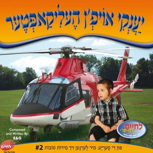 Yanky Oifin Helicopter <br> יענקי אויפ'ן העליקאפטער