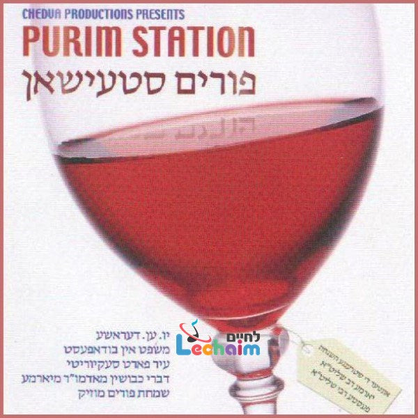 Purim Station <br> פורים סטעישאן
