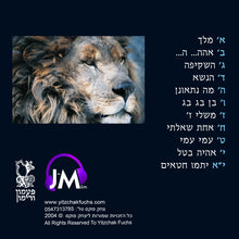 Load image into Gallery viewer, Melech <br> מלך