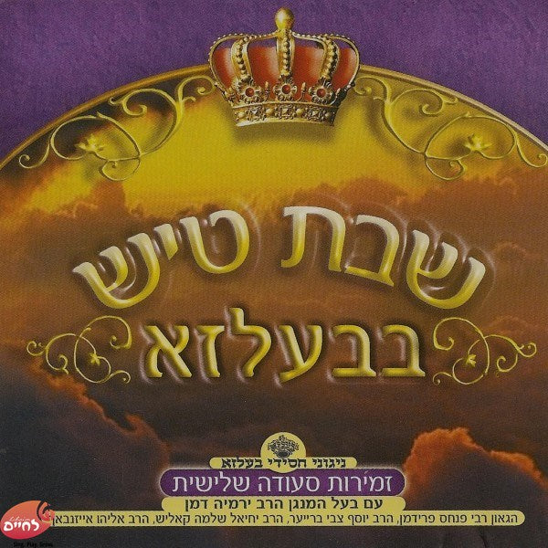 Shabbos Tish In Belz CD5<br>שבת טיש בבעלזא ח''ה