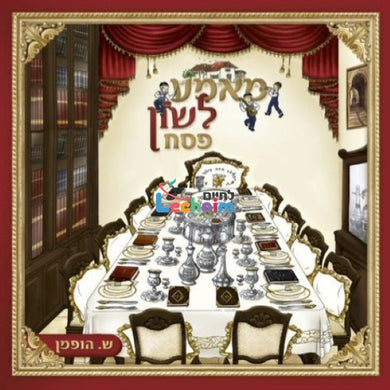 Mame Lushen - Pesach <br> מאמע לשון - פסח