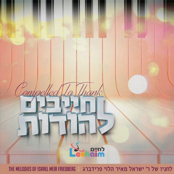 Compelled To Thank <br> חייבים להודות