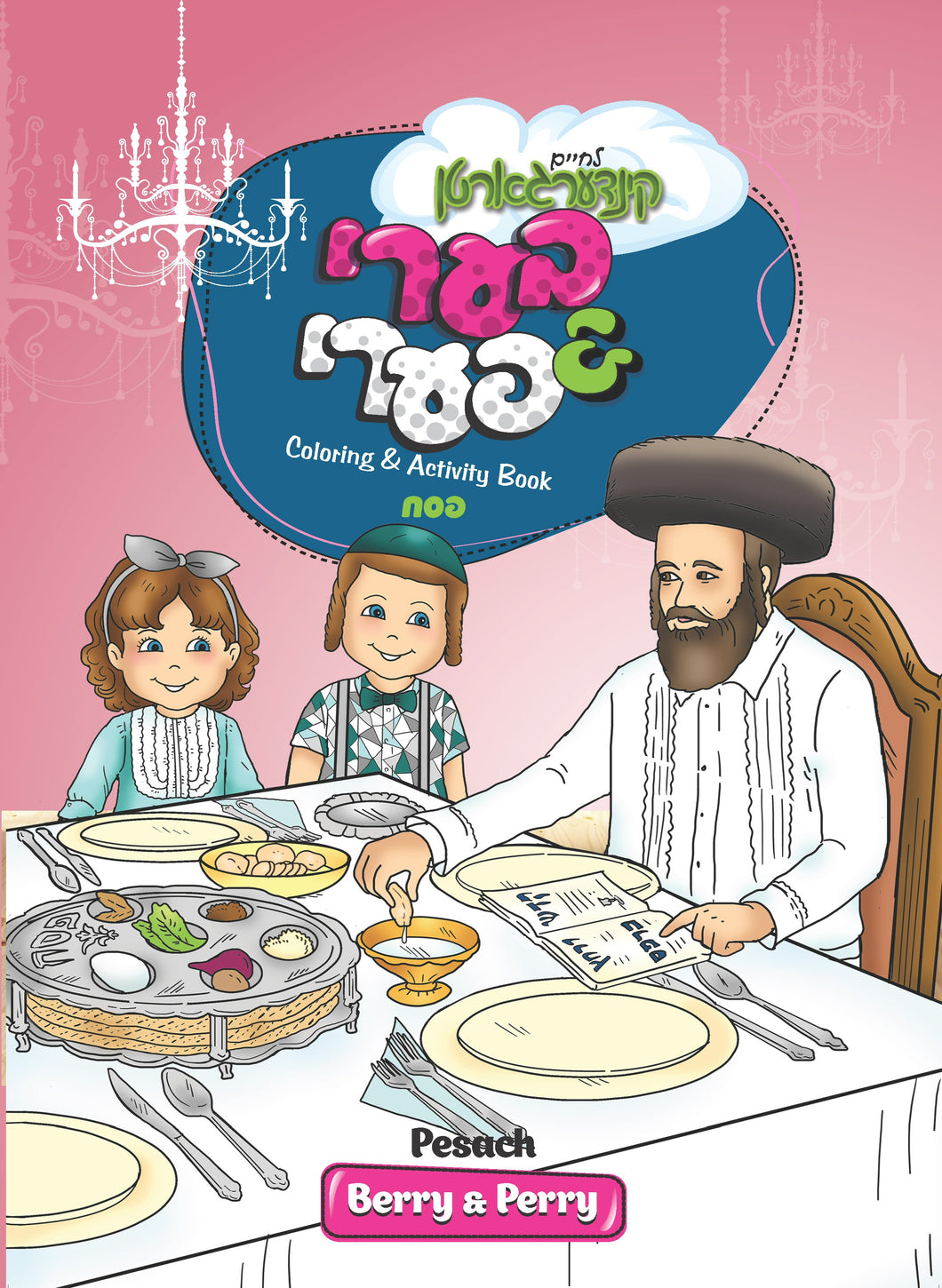 Berry Perry Pesach Coloring Book (DOWNLOAD)
