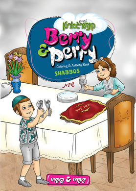 Berry Perry Shabbos Coloring Book (DOWNLOAD)