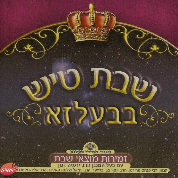 Shabbos Tish In Belz CD6<br>שבת טיש בבעלזא ח''ו