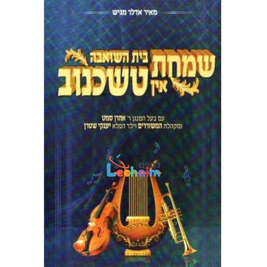 Simchas Beis Hasheiva In Tshechenov (2 CD's) <br> שמחת בית השואבה אין טשכנוב