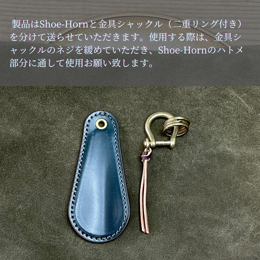 【Horween社 Shell Cordovan】Shoe-Horn Key Holder / col,NAVY × BLACK