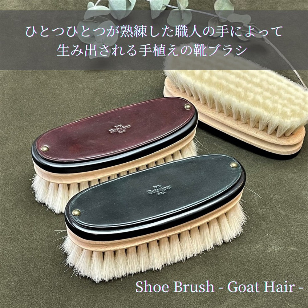 Load image into Gallery viewer, SHOE BRUSH - Goat Hair -  / 山羊毛ブラシ【手植え】
