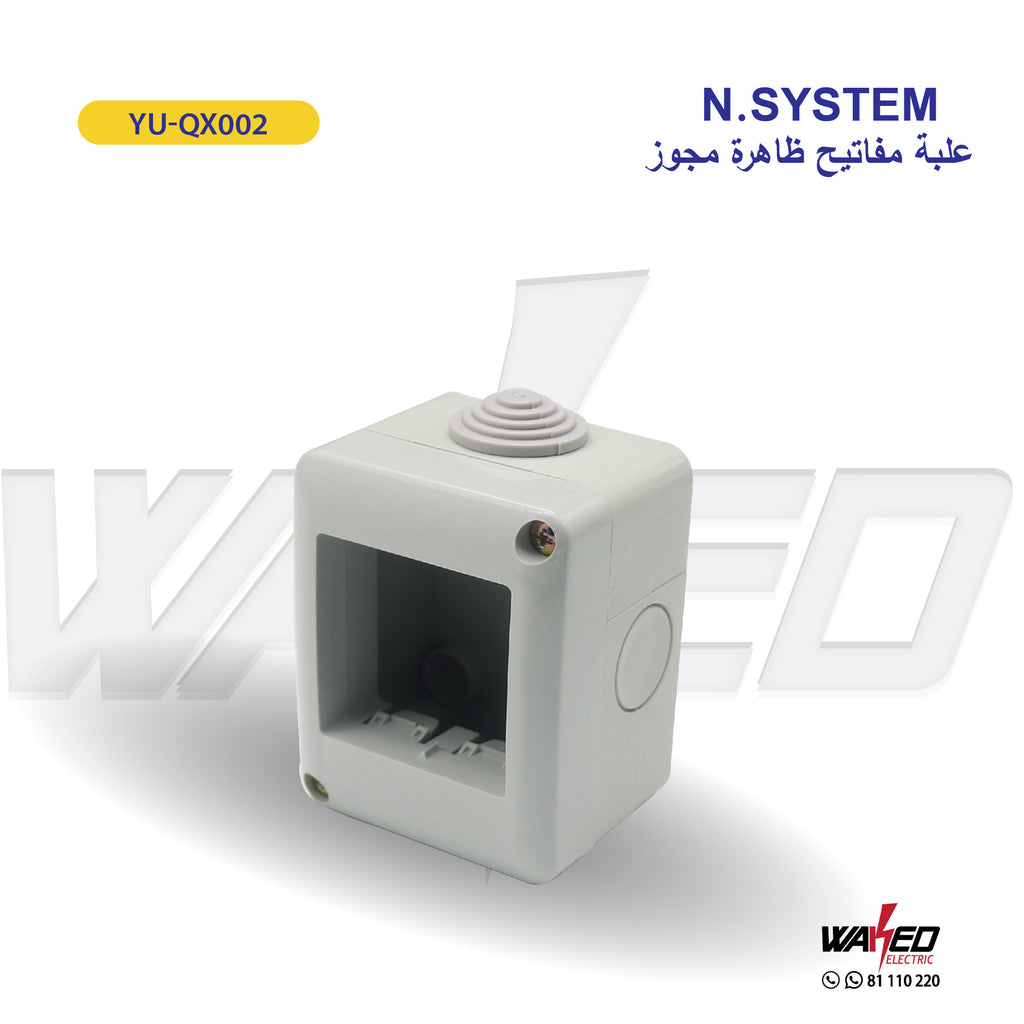 Outdoor Switch Socket Box - N.System
