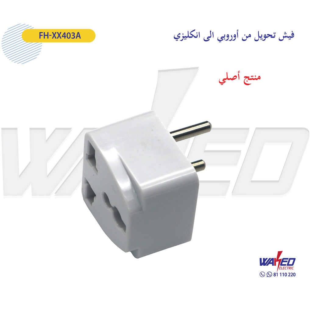 Universal Plug - AU,US,UK To EU