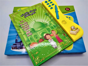 Islamic Learning E-Book