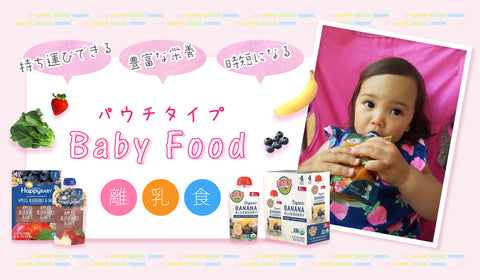 toddle-food-pauch