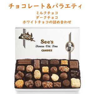 See's Candies【シーズキャンディ Chocolate and Variety チョコレート&バラエティ】