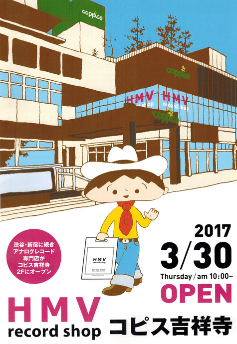 HMV record shop Copis Kichijoji store distribution booklet