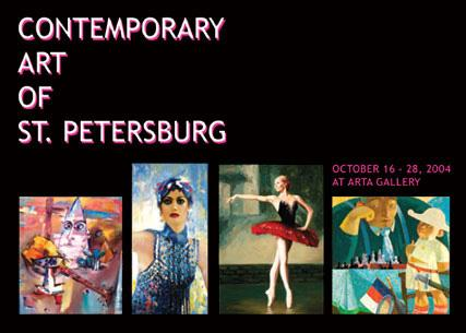 CONTEMPORARY ART OF ST. PETERSBURG - October 12 - 28, 2004