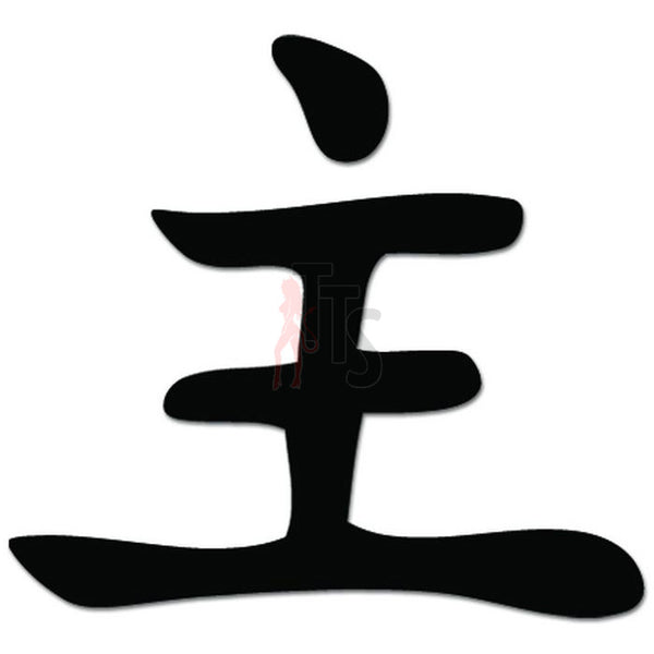 Japanese Kanji Character Master Decal Sticker