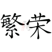 Prosperity Chinese Character Symbol Decal Sticker
