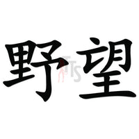 Ambition Yabou Japanese Kanji Symbol Character Decal Sticker
