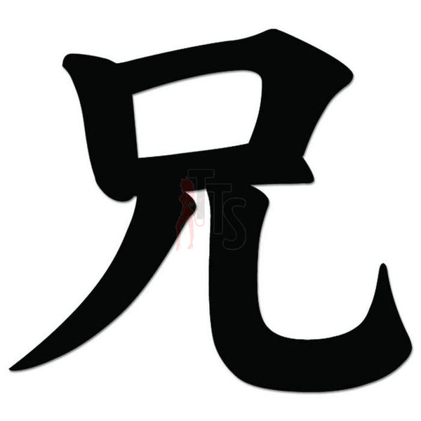 Brother Ani Japanese Kanji Symbol Character Decal Sticker