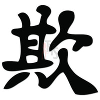 Bully Japanese Kanji Symbol Character Decal Sticker