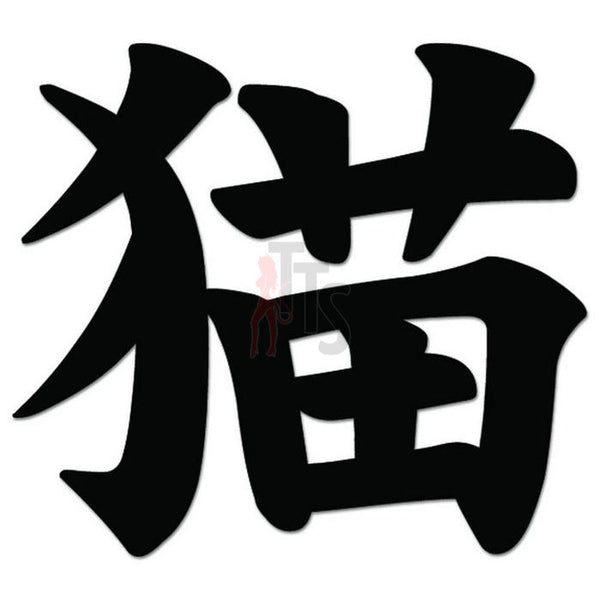 Cat Neko Japanese Kanji Symbol Character Decal Sticker