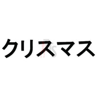 Christmas Katakana Japanese Kanji Symbol Character Decal Sticker