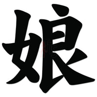 Daughter Mussume Japanese Kanji Symbol Character Decal Sticker
