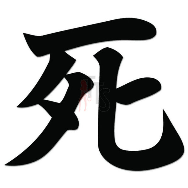 Death Japanese Kanji Symbol Character Decal Sticker
