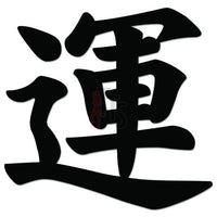 Destination Un Japanese Kanji Symbol Character Decal Sticker