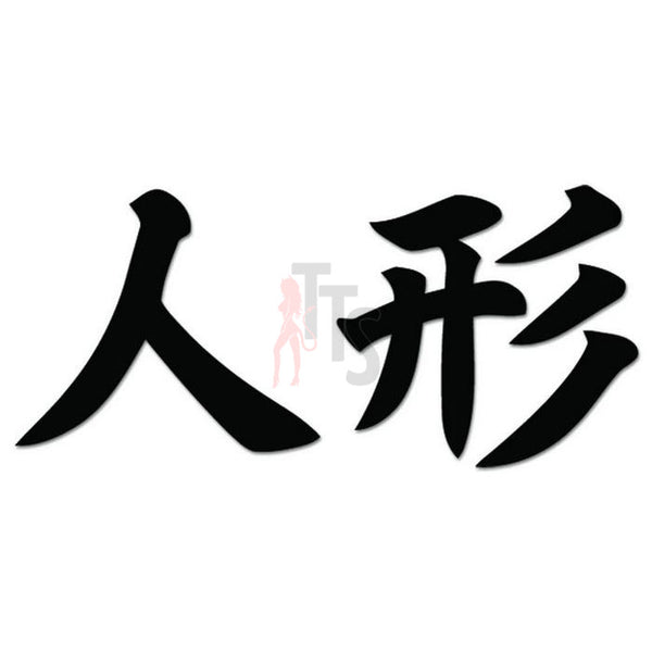 Doll Japanese Kanji Symbol Character Decal Sticker