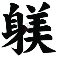 Education Shitsuke Japanese Kanji Symbol Character Decal Sticker