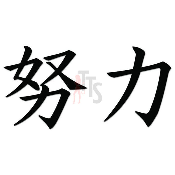 Effort Japanese Kanji Symbol Character Decal Sticker
