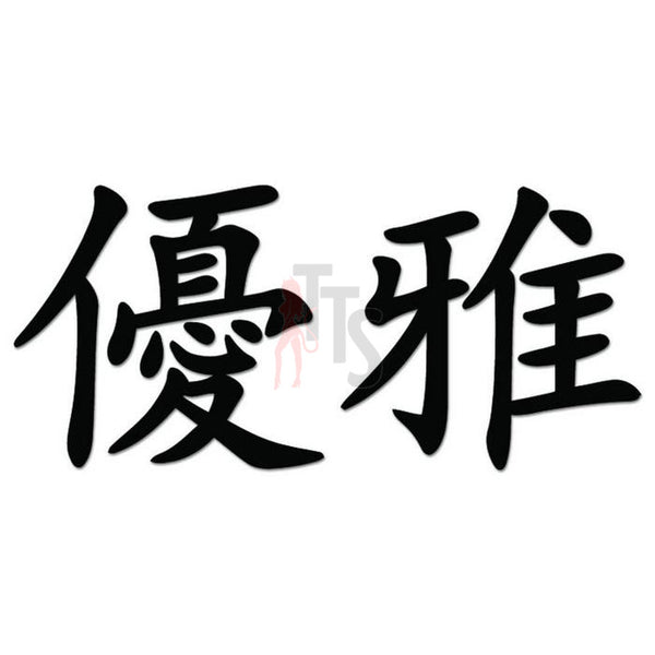 Gorgeous Japanese Kanji Symbol Character Decal Sticker