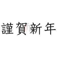 Happy New Year Japanese Kanji Symbol Character Decal Sticker
