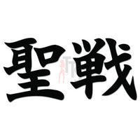 Jihad Japanese Kanji Symbol Character Decal Sticker
