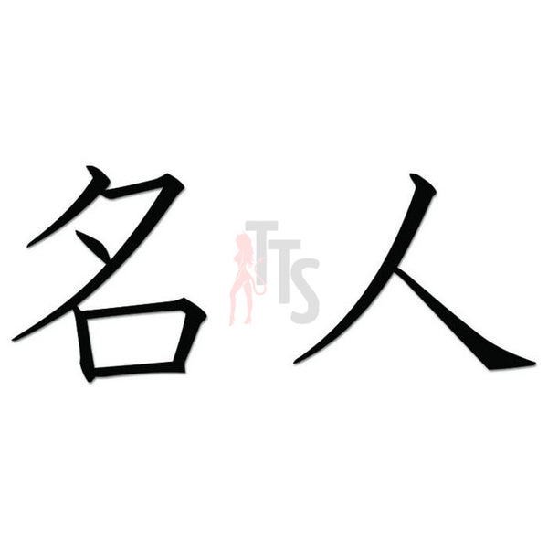 Master Expert Japanese Kanji Symbol Character Decal Sticker Style 1