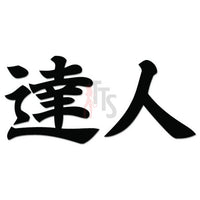 Master Expert Japanese Kanji Symbol Character Decal Sticker Style 2