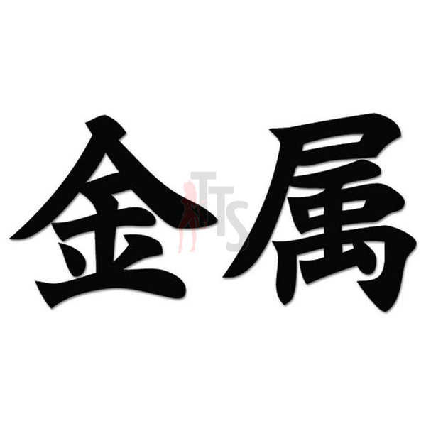 Metal Japanese Kanji Symbol Character Decal Sticker Style 1