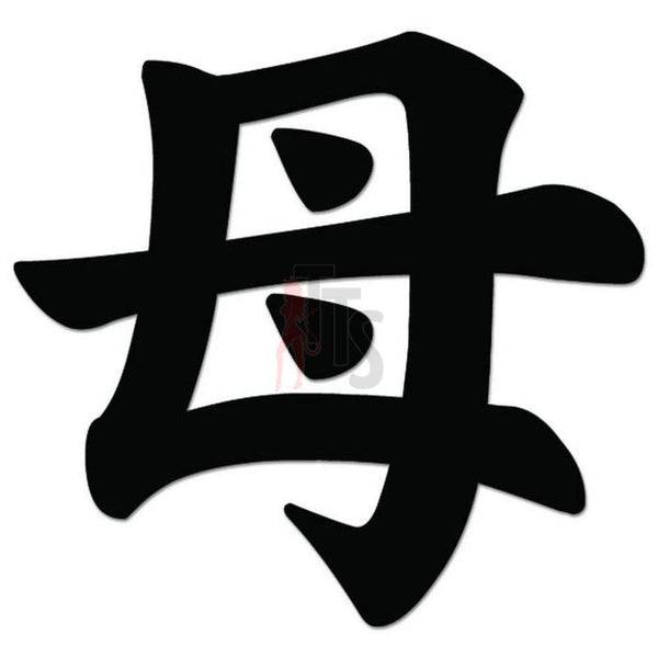Mother Haha Japanese Kanji Symbol Character Decal Sticker