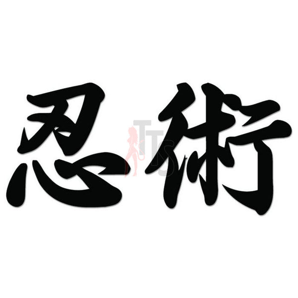 Ninjutsu Japanese Kanji Symbol Character Decal Sticker