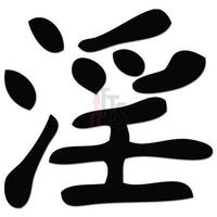 Obscene Japanese Kanji Symbol Character Decal Sticker