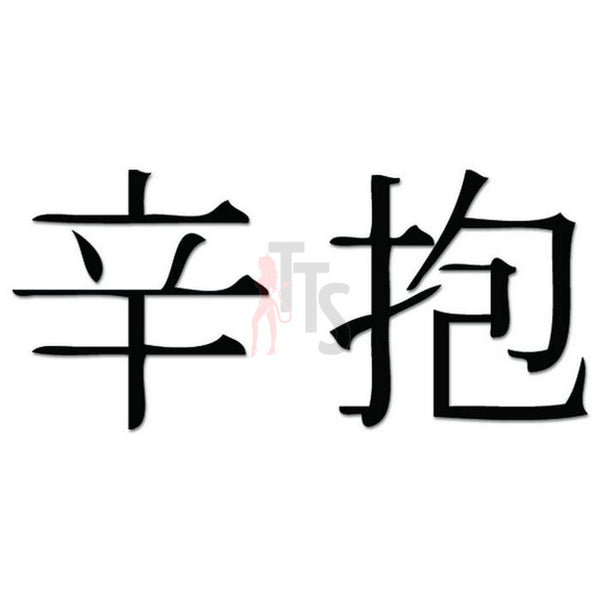 Patience Japanese Kanji Symbol Character Decal Sticker