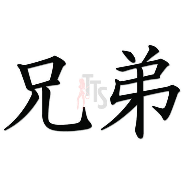 Siblings Japanese Kanji Symbol Character Decal Sticker
