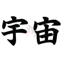 Space Japanese Kanji Symbol Character Decal Sticker