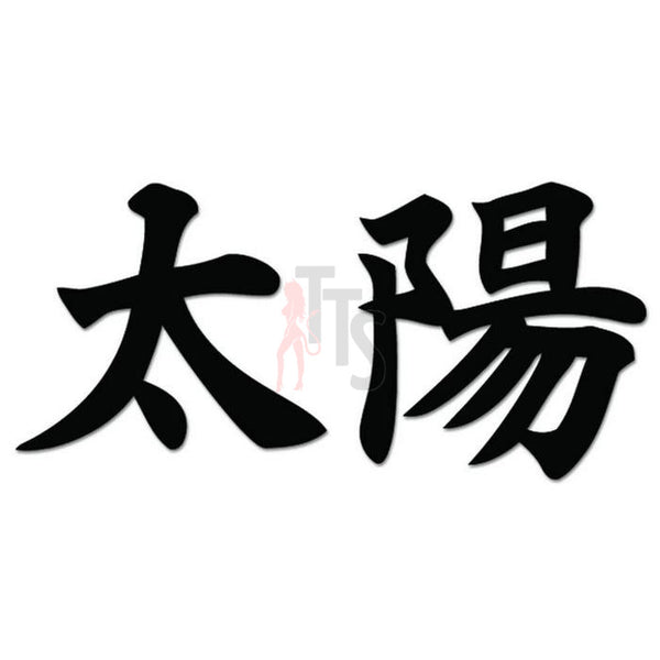 Sun Japanese Kanji Symbol Character Decal Sticker