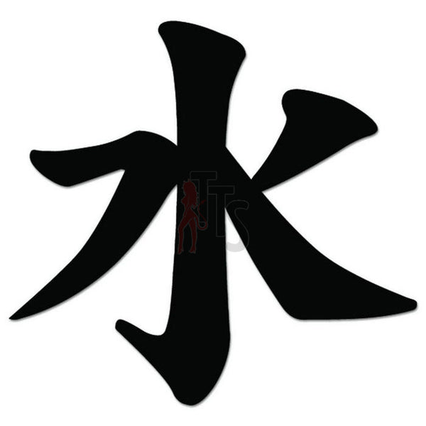 Water Mizu Japanese Kanji Symbol Character Decal Sticker