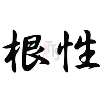 Will Power Perserverance Japanese Kanji Symbol Character Decal Sticker