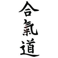 Aikido Japanese Kanji Symbol Character Decal Sticker