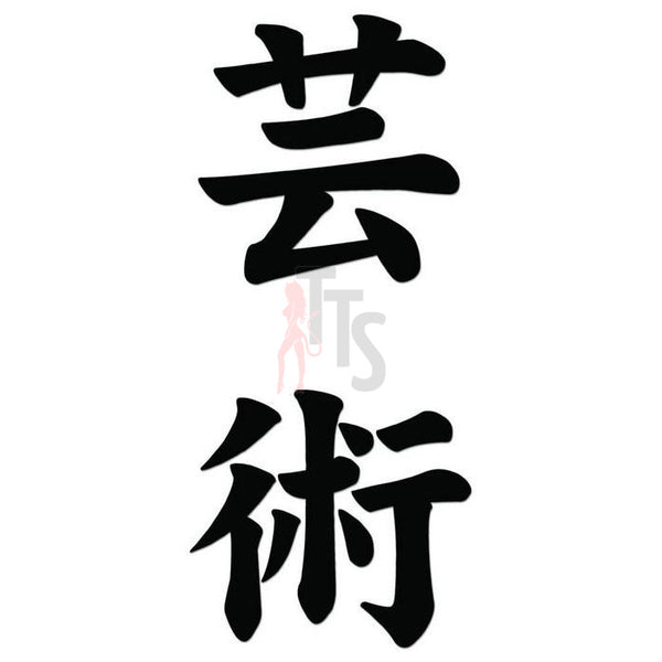 Art Geijutsu Japanese Kanji Symbol Character Decal Sticker